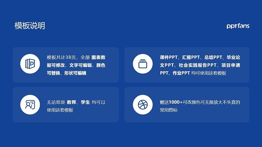 台湾科技大学PPT模板下载_幻灯片预览图2