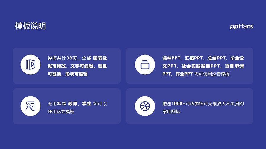 台湾东海大学PPT模板下载_幻灯片预览图2