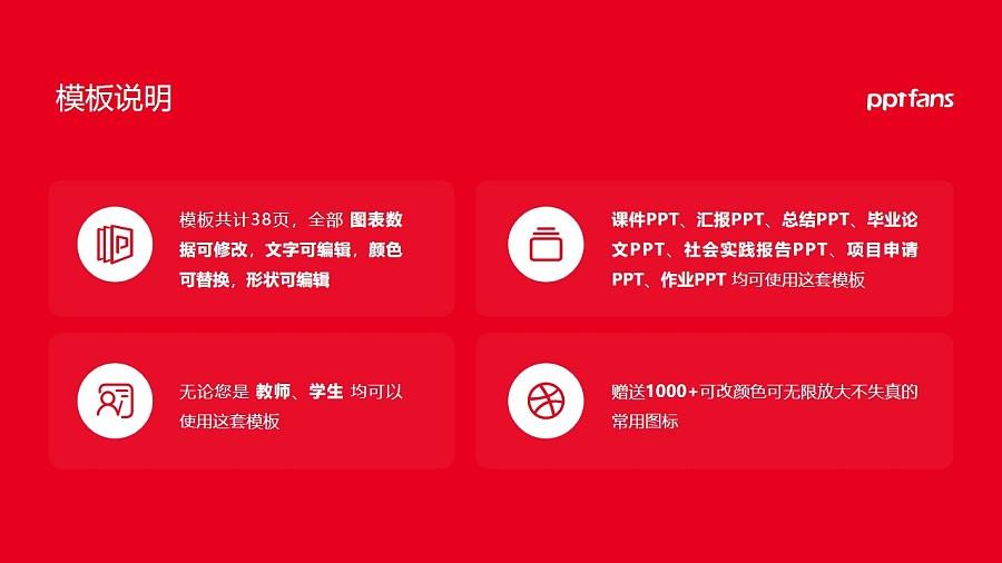 台湾艺术大学PPT模板下载_幻灯片预览图2