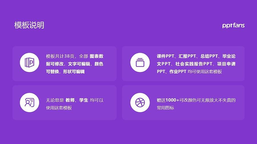 台湾清华大学/国立清华大学PPT模板下载_幻灯片预览图2