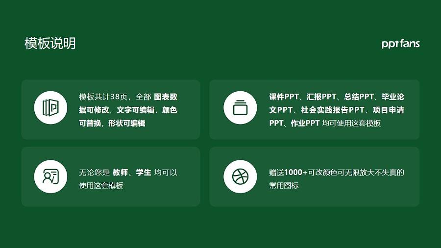 珠海学院PPT模板下载_幻灯片预览图2