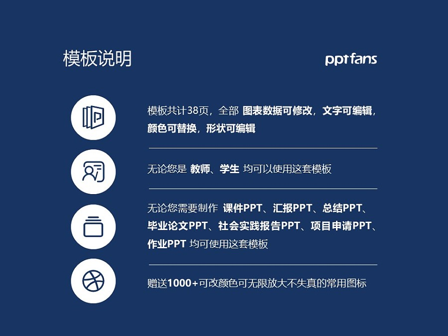 东华三院张明添中学PPT模板下载_幻灯片预览图2