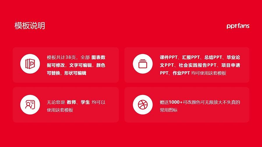 东华学院PPT模板下载_幻灯片预览图2