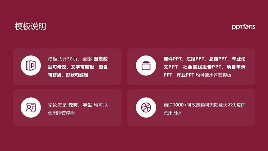 香港专上学院PPT模板下载_幻灯片预览图38