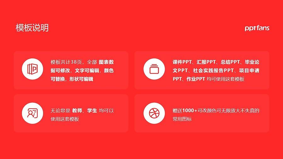 岭南大学PPT模板下载_幻灯片预览图2