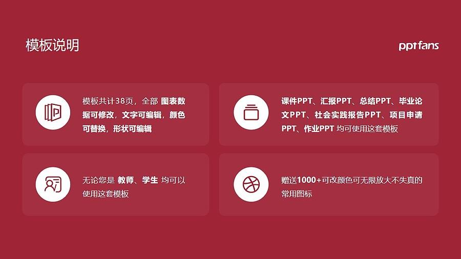 香港理工大学PPT模板下载_幻灯片预览图2