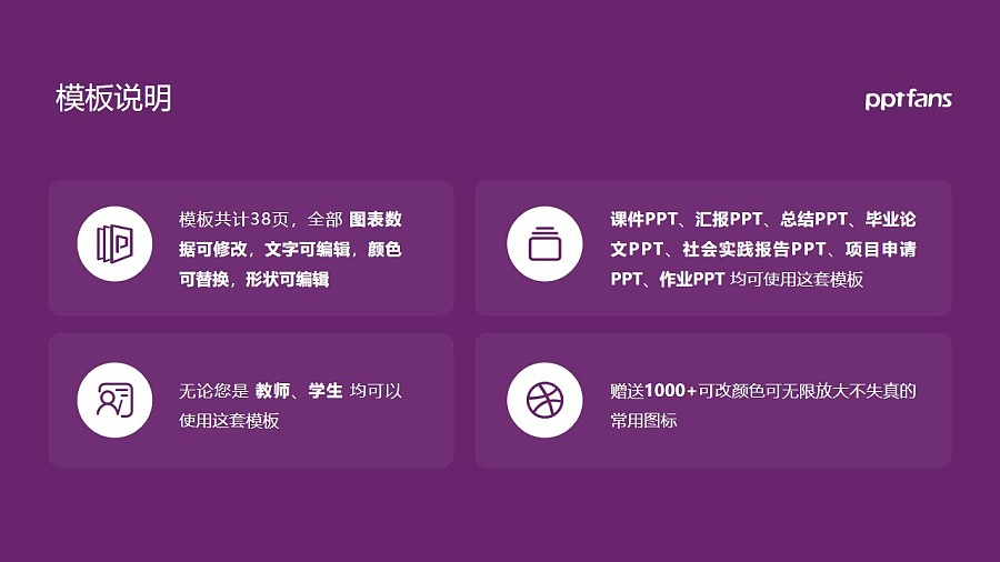 The Chinese University of Hong Kong powerpoint template download | 香港中文大学PPT模板下载_幻灯片预览图2