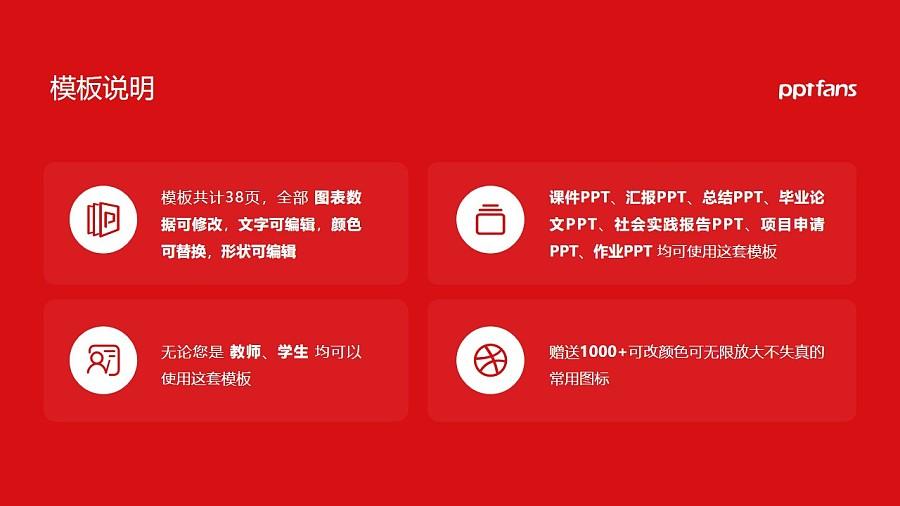 西藏藏医学院PPT模板下载_幻灯片预览图2
