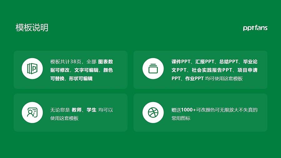 浙江师范大学PPT模板下载_幻灯片预览图2