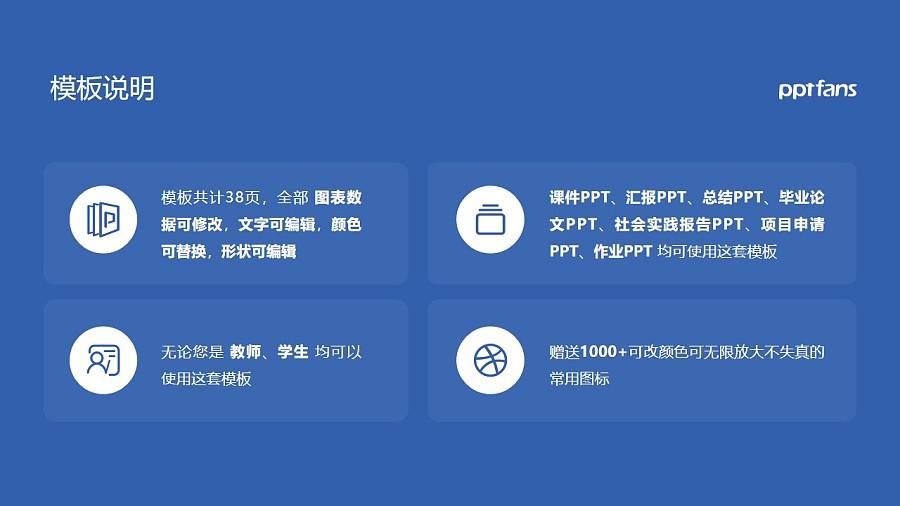 浙江工业大学PPT模板下载_幻灯片预览图2