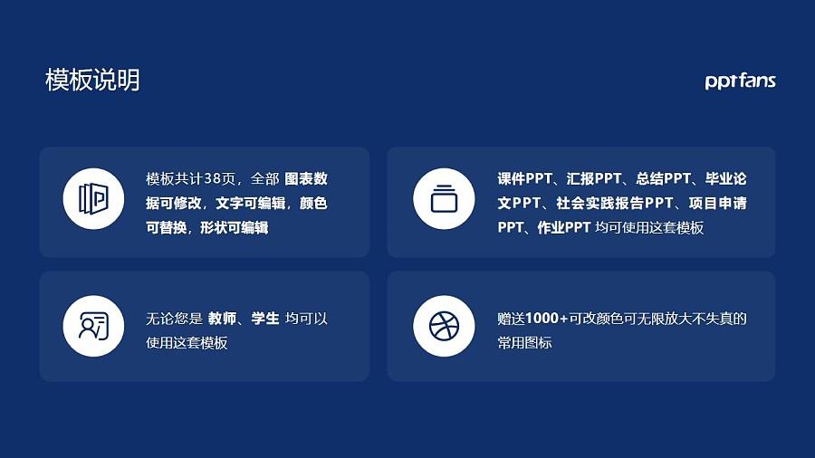 新疆警察学院PPT模板下载_幻灯片预览图2