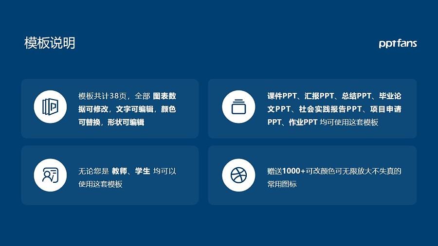 新疆财经大学PPT模板下载_幻灯片预览图2
