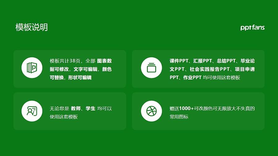 石河子大学PPT模板下载_幻灯片预览图2