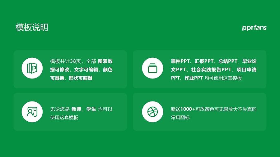 新疆农业大学PPT模板下载_幻灯片预览图2