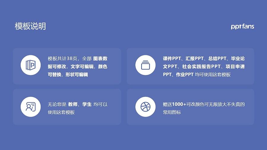 宁夏工业职业学院PPT模板下载_幻灯片预览图2