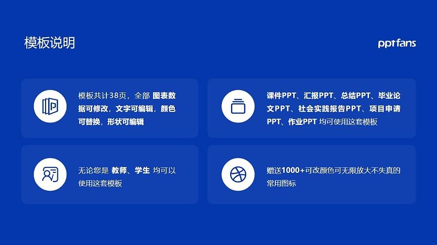 宁夏民族职业技术学院PPT模板下载_幻灯片预览图2