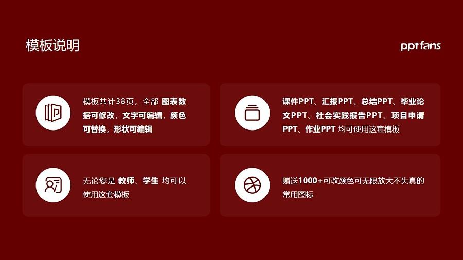 宁夏理工学院PPT模板下载_幻灯片预览图2