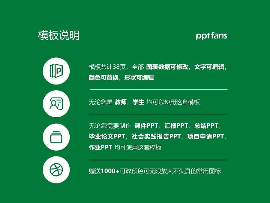 宁夏职业技术学院PPT模板下载_幻灯片预览图2