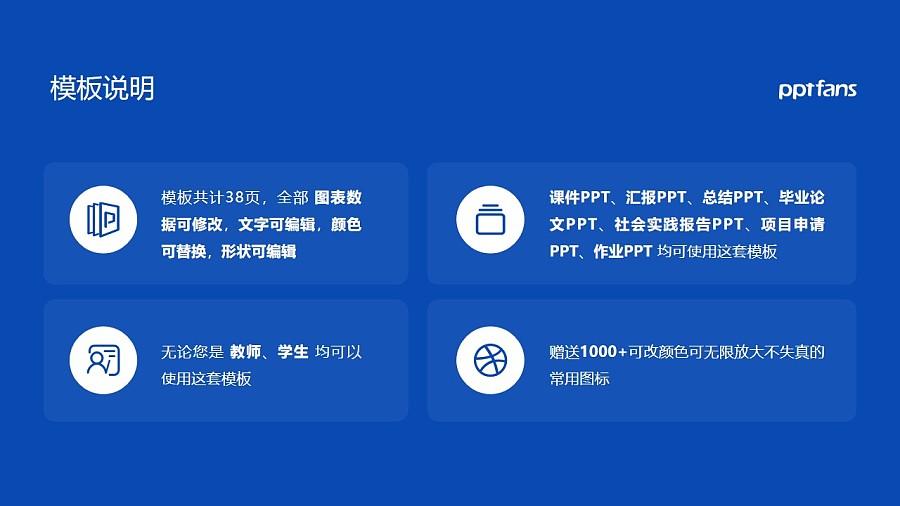 青海交通职业技术学院PPT模板下载_幻灯片预览图2