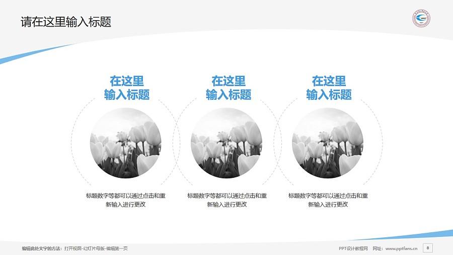 北京电子科技学院PPT模板下载_幻灯片预览图8