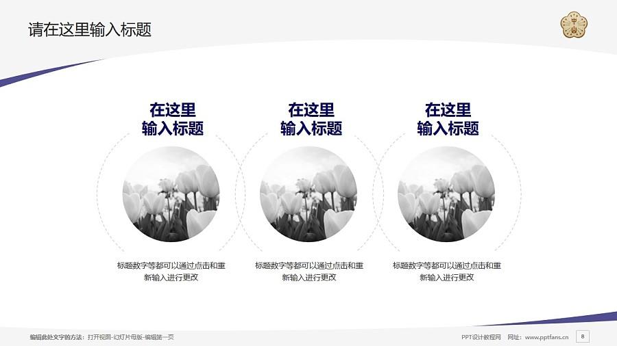 台湾中山大学PPT模板下载_幻灯片预览图8