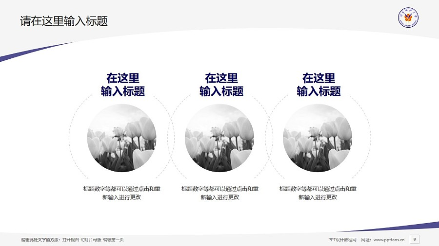 台湾阳明大学PPT模板下载_幻灯片预览图8