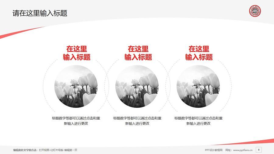 台湾东吴大学PPT模板下载_幻灯片预览图8