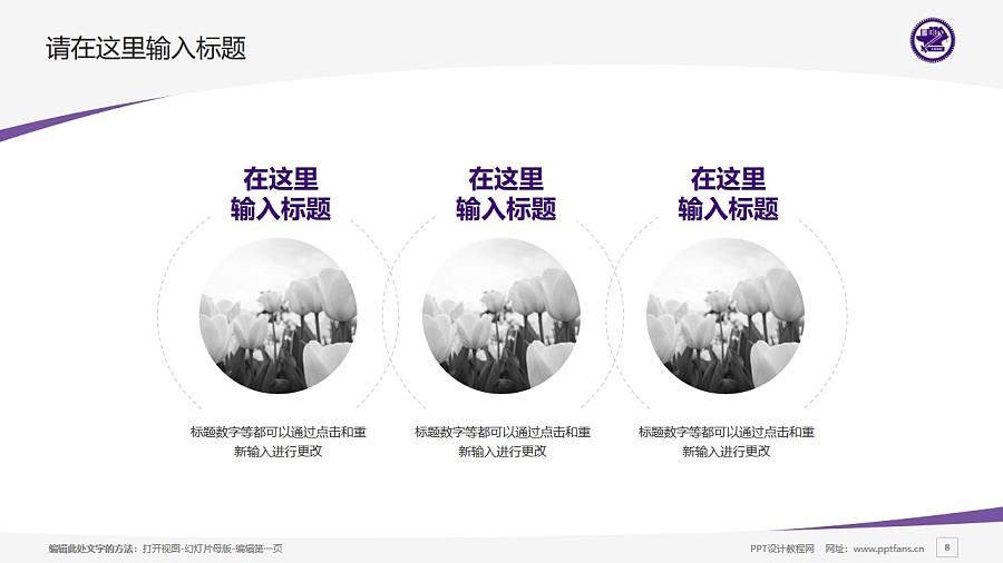台湾交通大学PPT模板下载_幻灯片预览图8