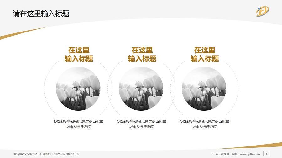 澳门旅游学院PPT模板下载_幻灯片预览图8