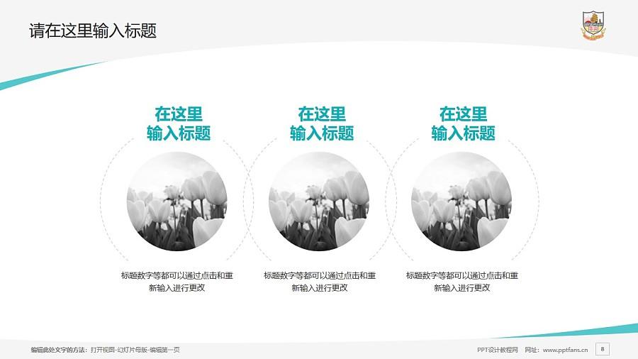 民生书院PPT模板下载_幻灯片预览图8