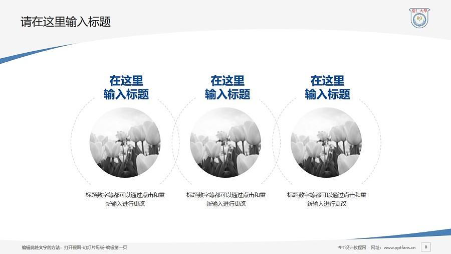 香港树仁大学PPT模板下载_幻灯片预览图8