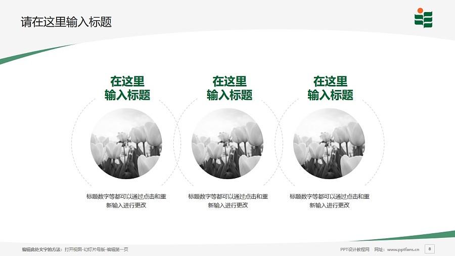 香港教育大学PPT模板下载_幻灯片预览图8