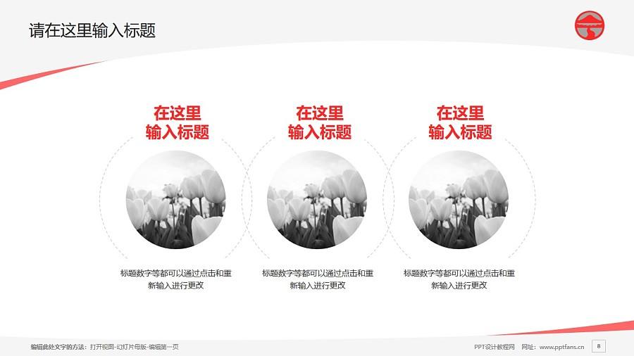 岭南大学PPT模板下载_幻灯片预览图8