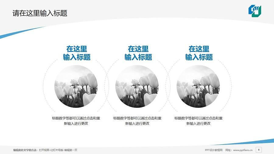 香港城市大学PPT模板下载_幻灯片预览图8