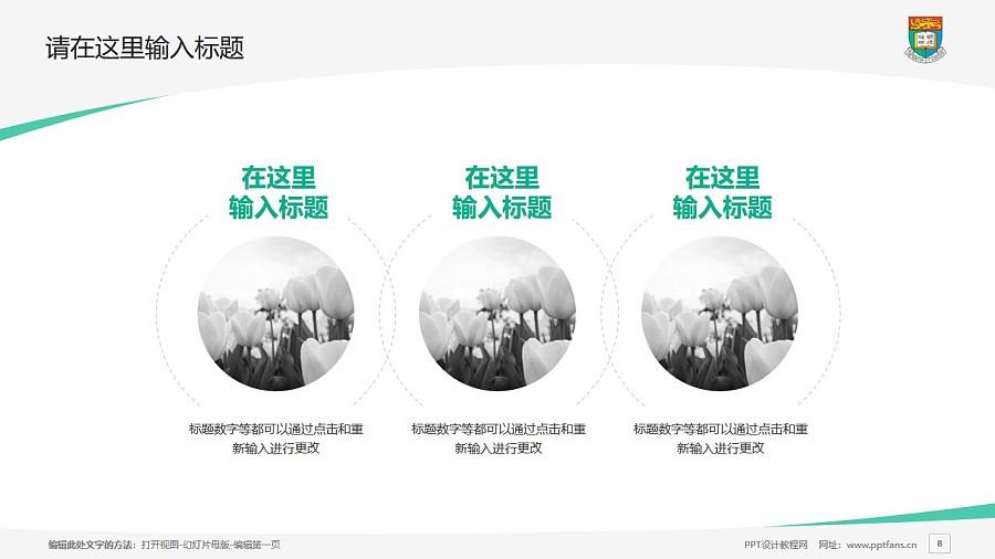 香港大学PPT模板下载_幻灯片预览图8