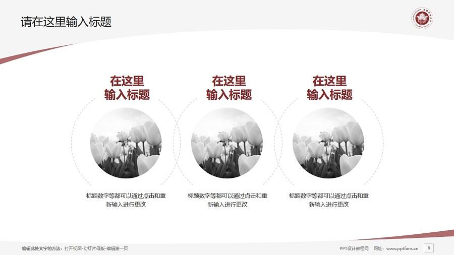 西藏民族学院PPT模板下载_幻灯片预览图8