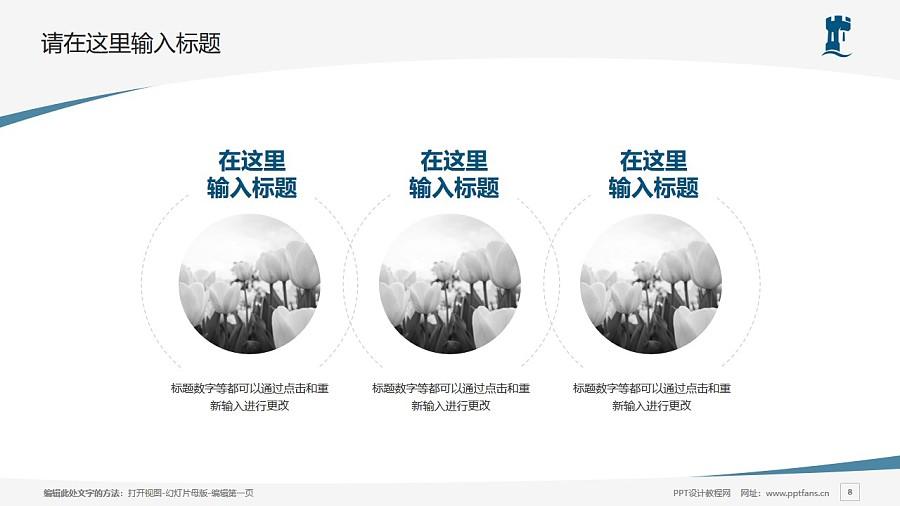 宁波诺丁汉大学PPT模板下载_幻灯片预览图8