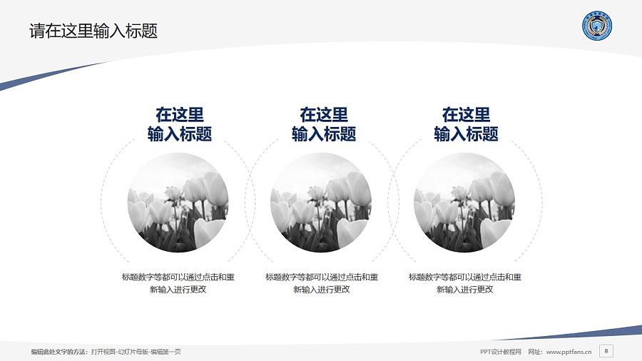 新疆警察学院PPT模板下载_幻灯片预览图8