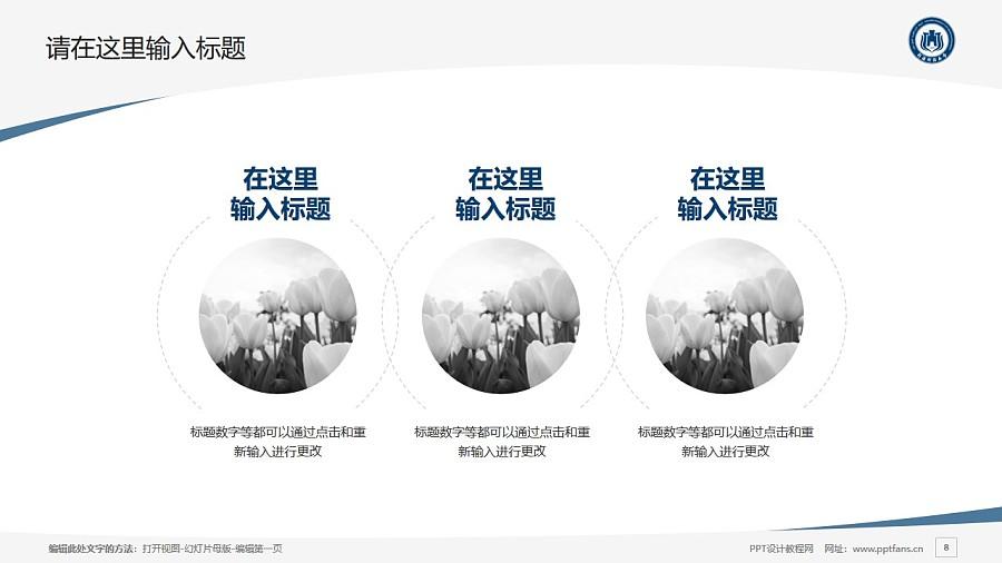 新疆财经大学PPT模板下载_幻灯片预览图8