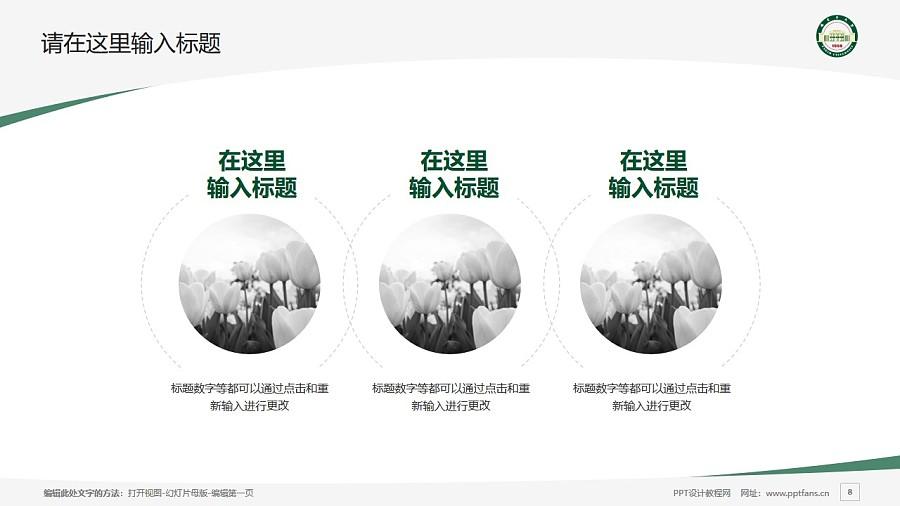 塔里木大学PPT模板下载_幻灯片预览图8