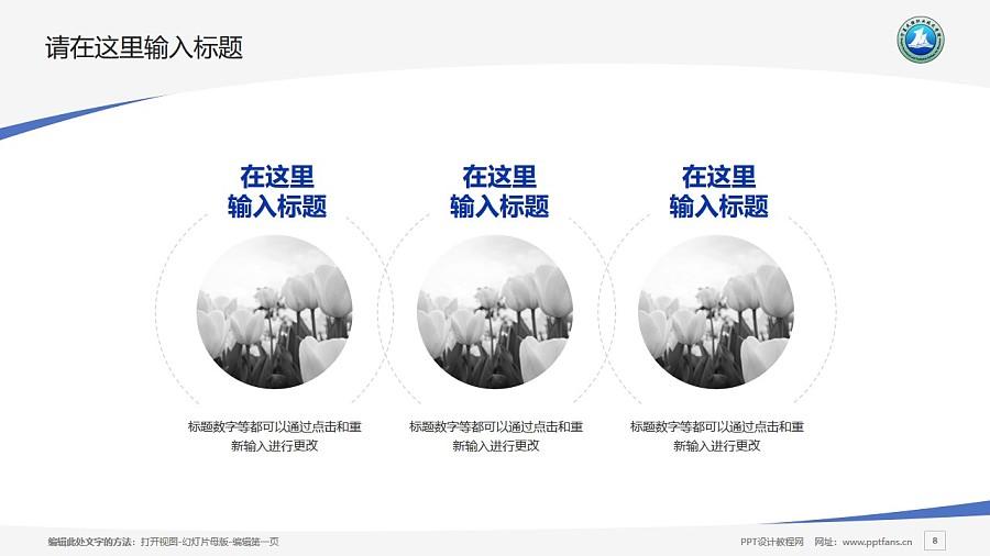 宁夏民族职业技术学院PPT模板下载_幻灯片预览图8