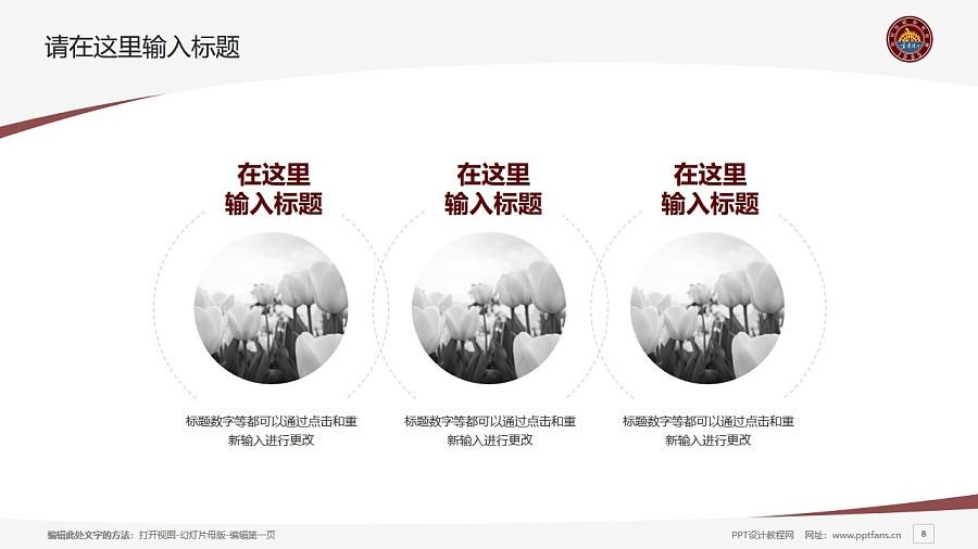宁夏理工学院PPT模板下载_幻灯片预览图8