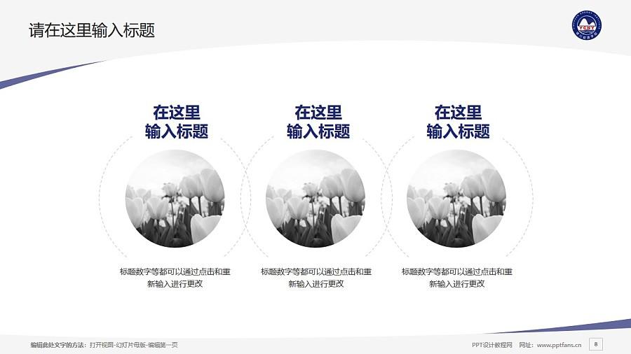 银川能源学院PPT模板下载_幻灯片预览图8