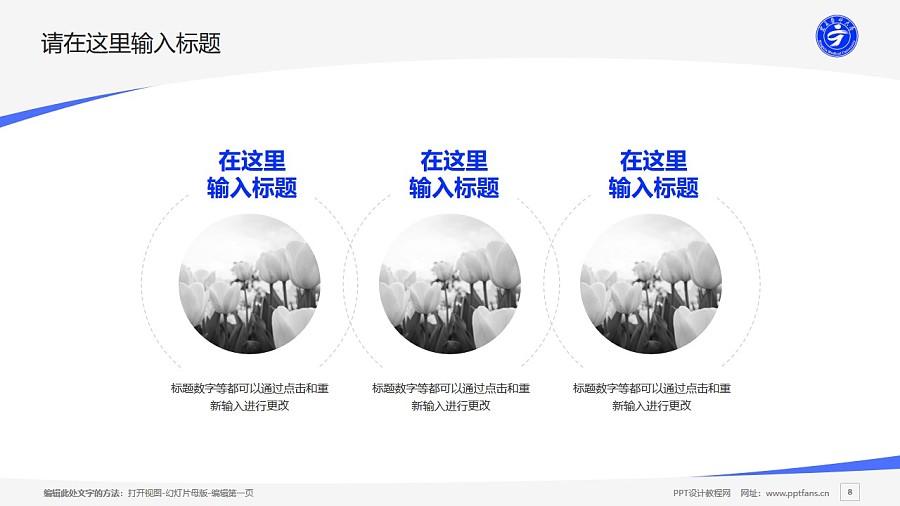 宁夏医科大学PPT模板下载_幻灯片预览图8