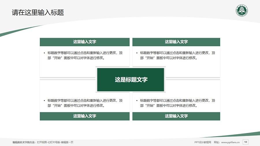 北京林业大学PPT模板下载_幻灯片预览图10