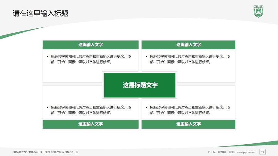 中国农业大学PPT模板下载_幻灯片预览图10