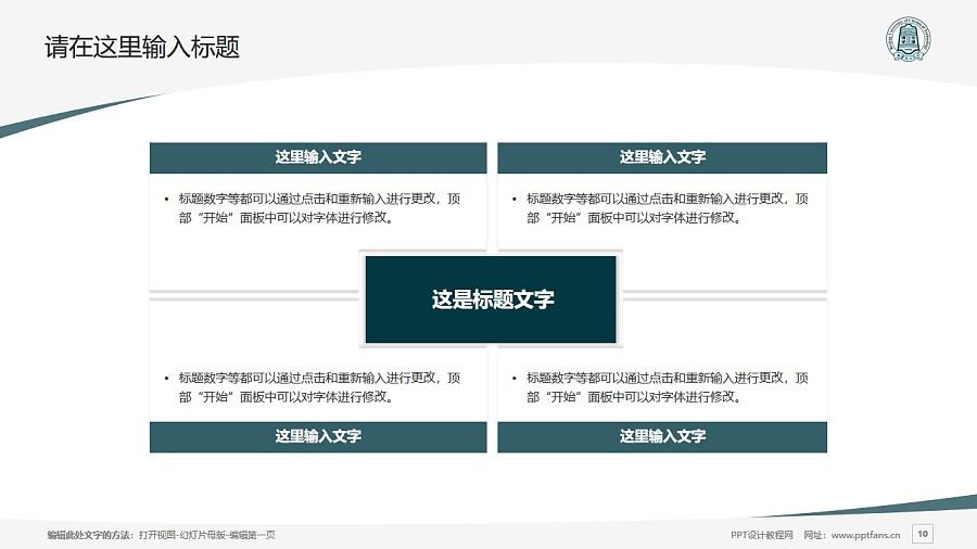 北京化工大学PPT模板下载_幻灯片预览图10