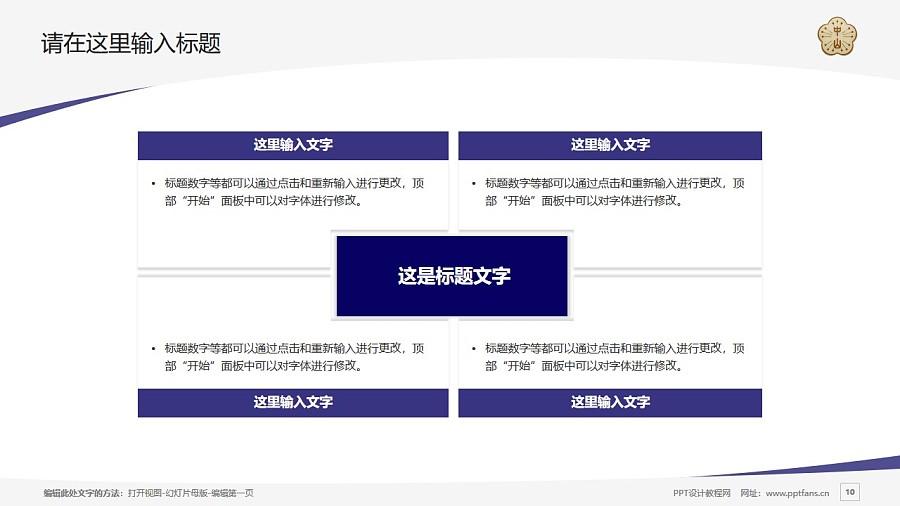 台湾中山大学PPT模板下载_幻灯片预览图10