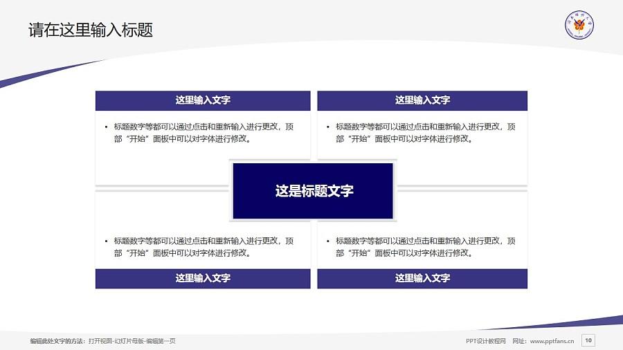 台湾阳明大学PPT模板下载_幻灯片预览图10