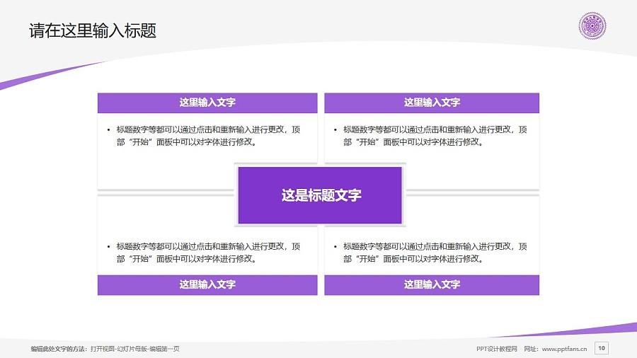 台湾清华大学/国立清华大学PPT模板下载_幻灯片预览图10